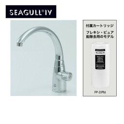 シーガルフォー  [X1-MA02-FPb]シーガルフォー 浄水器 ビルトイン浄水器 浄水専用水栓 13物質除去 カートリッジFP-2(Pb)付属 【送料無料】