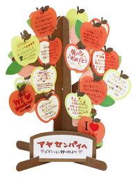 メッセージツリー 寄せ書き 【色紙 寄せ書き メッセージカード】メッセージツリー3 リンゴ【B-0737_040415】