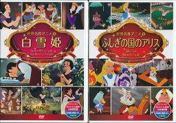 白雪姫 DVD 【新品】ディズニー 白雪姫・ふしぎの国のアリス DVD2本セット