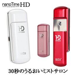 ハンディミスト(ナノスチーマー) 保湿 携帯 ハンディミスト無料ラッピング+おまけ付き!【325156】