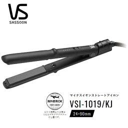 ヴィダルサスーン Vidal Sassoon VSI-1019/KJ ヴィダルサスーン マイナスイオンストレートアイロン / 素早く、しっかり、艶ストレート / ヘアアイロン 【プレゼント ギフト 贈り物 ラッピング】
