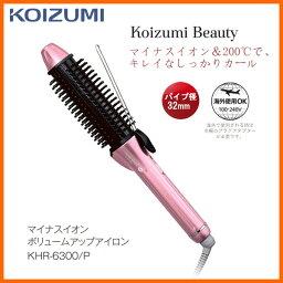 カールアイロン 【在庫あり】 KOIZUMI KHR-6300/P ピンク コイズミ マイナスイオンボリュームアップアイロン パイプ径32mm Koizumi Beauty / マイナスイオン&200℃で、キレイなしっかりカール 【楽天カード分割】【02P03Dec16】【あす楽】