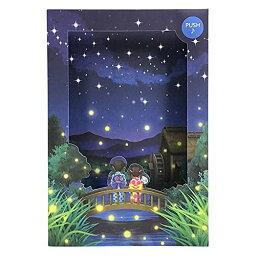 サンリオ メッセージカード S4065 光る!音付きカード 〜少年時代〜井上陽水[Sanrio]サンリオ・メッセージカード・立体カード