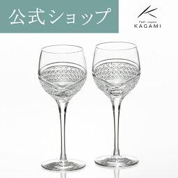 切子 新商品 【メーカー直営店】江戸切子 カガミクリスタル KAGAMIペアワイングラス ワイングラス 羽衣