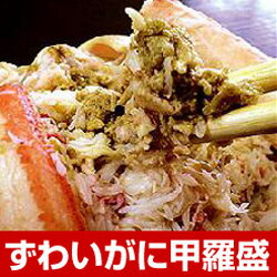 越前ガニ ■ずわいがに甲羅盛(4ハイ入)C【送料無料】【かに】【カニ】【蟹】【限定】越前ガニ