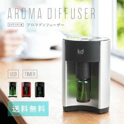 アロマディフューザーのギフト アロマディフューザー ネブライザー 水を使わない usb コンセント 小型 コンパクト 軽量 タイマー アロマ ディフューザー 芳香器 香り 癒し おしゃれ 可愛い