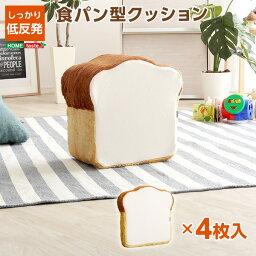 パン クッション 食パン シリーズ(日本製)低反発 かわいい 食パン クッション