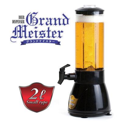 ≪新発売≫グランドマイスター2L SGM-102 タワー型ビールサーバー ドリンクディスペンサー