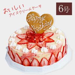 アイスケーキの通販 あす楽 アイスケーキ 誕生日 いちごのミルフィーユ 6号サイズ(18cm)スイーツ アイス ギフト アイスクリーム 誕生日ケーキ 大人 子供 ケーキ 大きめサイズ 大人数用 お誕生日 バースデイ ギフト プレゼント カード付き いちごデコレーション