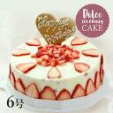 アイスケーキの通販 アイスケーキ 誕生日 いちごヨーグルトアイスケーキ 6号(18cm)ケーキ アイス お誕生日ケーキ アイスクリーム バースデーケーキ お誕生会 ホームパーティー お誕生日プレゼント カード付き 大人数用 6人〜8人 アイスクリーム いちごデコレーション