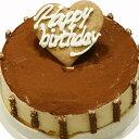 アイスケーキの通販 ティラミス アイスケーキ アイスケーキ 誕生日 ティラミスの風味 お誕生日 バースデイ お誕生会 ホームパーティ プレゼント アイス ケーキ カード付き アイスクリーム 魁ジェラート