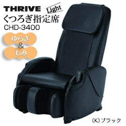 マッサージチェアー スライヴ くつろぎ指定席 Light 安心の正規品 全身マッサージ ブラック CHD-3400【マッサージチェア】