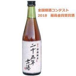 古酒 笹の川 秘蔵純米 二十五年古酒 500ml