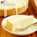 ニューヨークチーズケーキ ニューヨークチーズケーキ プレーン約900g[14カット][賞味期限:お届け後21日以上][冷凍]【2〜3営業日以内に出荷】