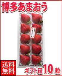 いちご ギフト好適品福岡県限定いちご博多あまおう10粒ギフト箱