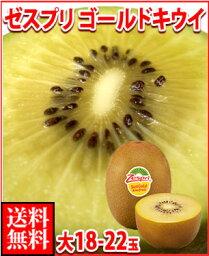キウイ ゼスプリ・ゴールドキウイフルーツ大18-22玉3kg箱