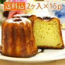 釜庄 カヌレ カヌレ 2個入×15パック お配り スイーツ プレゼント ギフト 焼き菓子 かぬれ