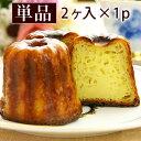 釜庄 カヌレ カヌレ 2個入×1パック お配り スイーツ プレゼント ギフト 焼き菓子 かぬれ