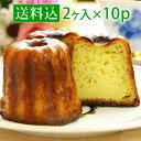 釜庄 カヌレ カヌレ 2個入×10パック お配り スイーツ プレゼント ギフト 焼き菓子 かぬれ