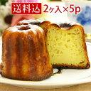 釜庄 カヌレ カヌレ 2個入×5パック お配り スイーツ プレゼント ギフト 焼き菓子 かぬれ