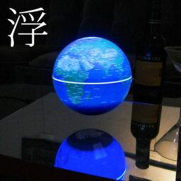 地球儀 四角の土台が暗闇でも引き立たせる空間神秘的に中に浮く直径8.5cmの地球儀MAGNETIC GLOBE電磁誘導マグネットグローブ電源を入れると磁力が発生し、地球儀が中に浮きます浮遊すると発光 暗闇で幻想的にブルーが輝くインテリアやプレゼントとして人気