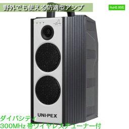 防滴・防水CDプレイヤー CDプレイヤー付防滴形ハイパワーワイヤレスアンプ ワイヤレスアンプ 300MHz帯 ダイバシティ
