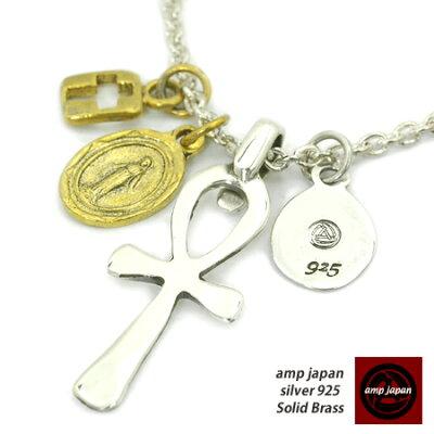 メンズ ネックレス シルバー925 ソリッドブラス 1AK-169 【amp japan】【アンプジャパン】