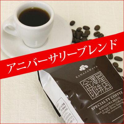 アニバーサリーブレンド200g/自家焙煎 ブレンドコーヒー豆 いりたてコーヒー 特別なコーヒー