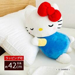 キティちゃん 抱き枕 ぬいぐるみ サンリオ ハローキティ キャラクター 添い寝枕 抱き人形 ギフト(プレゼント/贈り物) かわいい クッション 【ラッピング可能】