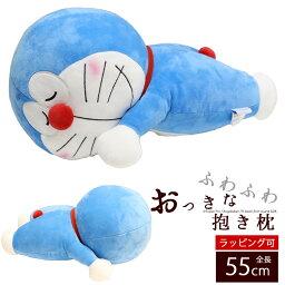 ドラえもん 抱き枕 ぬいぐるみ ドラえもん キャラクター 添い寝枕 抱き人形 ギフト(プレゼント/贈り物) かわいい クッション 【ラッピング可能】【動画あり】