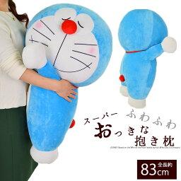 ドラえもん 抱き枕 ぬいぐるみ 大きい 特大 ビッグ ドラえもん キャラクター 添い寝枕 抱き人形 ギフト(プレゼント/贈り物) かわいい クッション 【特大 添い寝枕 ドラえもん】