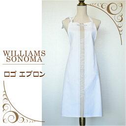 ウィリアムズソノマ エプロン 【Williams-Sonoma】ウイリアムズソノマのロゴ エプロンかわいい スタイリッシュ プレゼント ギフト ラッピング対応可
