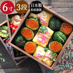 重箱 ウォールナット3段重箱 松屋漆器 6寸5〜6人用 間仕切り無し 内ナチュラル 日本製