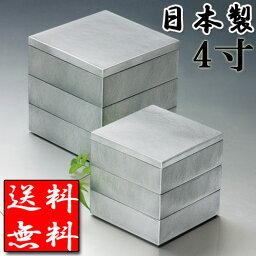 重箱 行楽・お正月・おせちに!日本製重箱3段 4寸 1〜2人用 シルバー 北市漆器