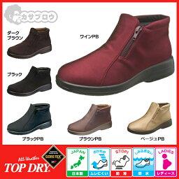 アサヒ レインブーツ レインシューズ レディース ゴアテックス GORE-TEX アサヒ トップドライ TOPDRY ショートブーツ 長靴 TDY3912 通気 防滑 幅広 日本製 抗菌 完全防水