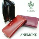 長財布 レディース アルベロ ラウンドファスナー長財布 本革 メンズ 財布 アネモネ 革 ALBERO Anemone 880 レザー イタリア製皮革 ヌメ革 イタリアンレザー 大容量 かわいい ブランド 日本製 送料無料 ギフト あす楽 smtb-k YDKG-k