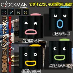 クロックマン 時計 クロックマン しゃべる 目覚し時計 できそこない の 目覚まし時計 - The Clockman -