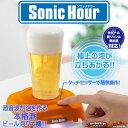 ソニックアワー  ソニックアワー Sonic hour オレンジ ビール が 超音波 でアワアワ! ビールアワー BEER HOUR シリーズ