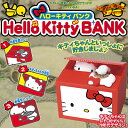 いたずらバンク いたずらBANK最新作! ハローキティバンク / Hallo Kitty Bank 貯金箱