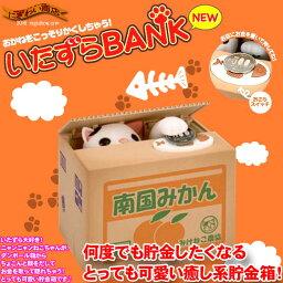 いたずらバンク いたずらBANK 貯金箱 みけねこ【 いたずらバンク いたずらBANK 猫貯金箱 イタズラバンク 】