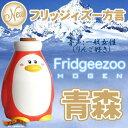 フリッジィズー フリッジィズー 方言 青森弁 ペンギン Fridgeezoo HOGEN 【 フリッジーズー フリッジィーズー Fridgeezoo HOGEN フリッジィズ 】