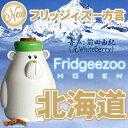 フリッジィズー フリッジィズー 方言 北海道 シロクマ Fridgeezoo HOGEN 【 フリッジーズー フリッジィーズー Fridgeezoo HOGEN フリッジィズ 】