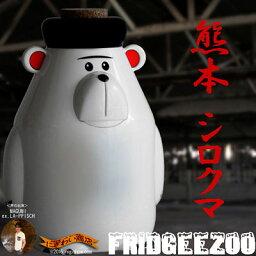 フリッジィズー フリッジィズー 方言 熊本弁 シロクマ Fridgeezoo HOGEN 【声の出演:元 La-ppisch ( レピッシュ )- MAGUMI フリッジーズー フリッジィーズー Fridgeezoo HOGEN フリッジィズ 】