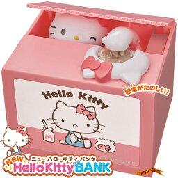 いたずらバンク いたずらBANK最新作! NEW ハローキティバンク / NEW Hallo Kitty Bank 貯金箱