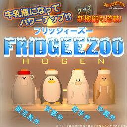 フリッジィズー フリッジィズー 方言 Fridgeezoo HOGEN 【 フリッジーズー フリッジィーズー HOUGEN Fridgeezoo HOGEN フリッジィズ 】