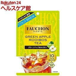フォションの紅茶ギフト フォション 紅茶 水出しグリーンアップルルイボス ティーバッグ(10袋入)【FAUCHON(フォション)】