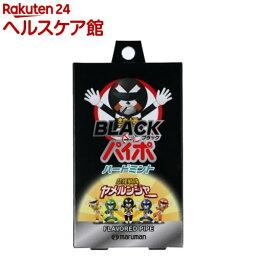 禁煙パイプ ブラックパイポ ハードミント(3本入)【パイポ】