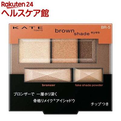 ケイト ブラウンシェードアイズN BR-5 テラコッタ(3g)【KATE(ケイト)】[ケイト アイシャドウ アイカラー]