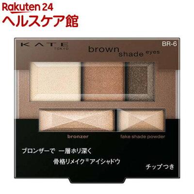 ケイト ブラウンシェードアイズN BR-6 マット(3g)【KATE(ケイト)】[ケイト アイシャドウ アイカラー]