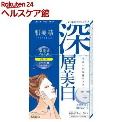 肌美精 うるおい浸透マスク 深層美白(5枚)【肌美精】